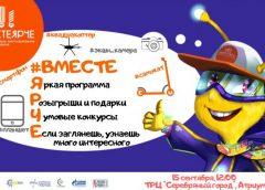В Иванове пройдёт фестиваль энергосбережения и экологии #ВместеЯрче
