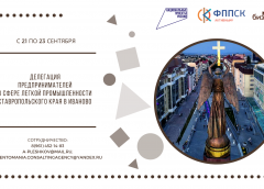 Делегация предпринимателей в сфере легкой промышленности Ставропольского края готова к сотрудничеству с производителями текстиля, фурнитуры и тканей Ивановской области!