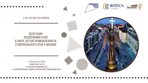 Делегация Ставрополя(Казань)