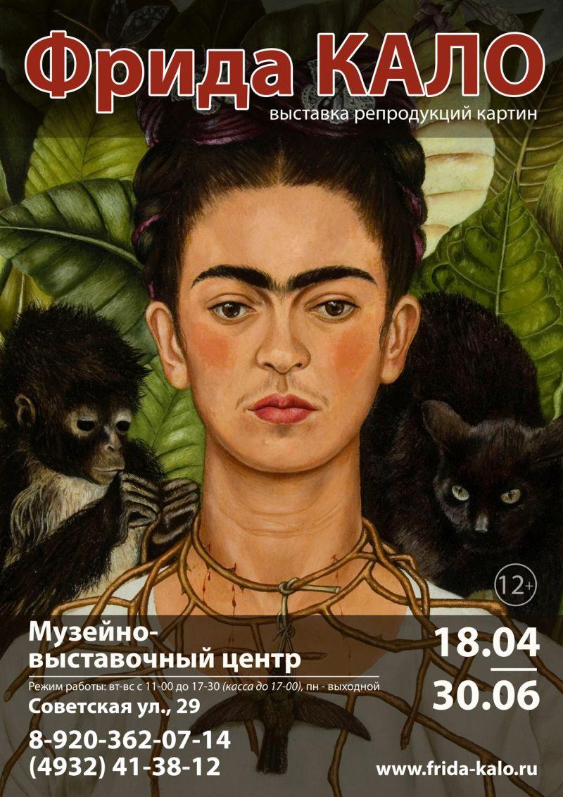 Музейно-выставочный центр 18 апреля представит выставку репродукций картин мексиканской художницы Фриды Кало
