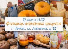 В субботу, 27 июля, в Иванове состоится Фестиваль фермерских продуктов
