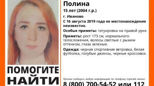 В Иванове пропала 15-летняя Полина Лапшина