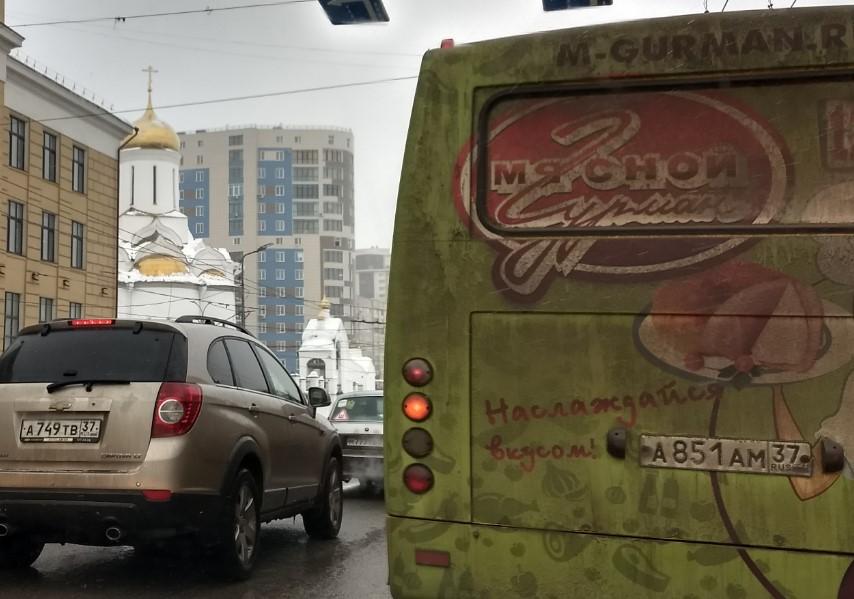 Временная мера: В Иваново заблокировали карты школьника и социальные карты