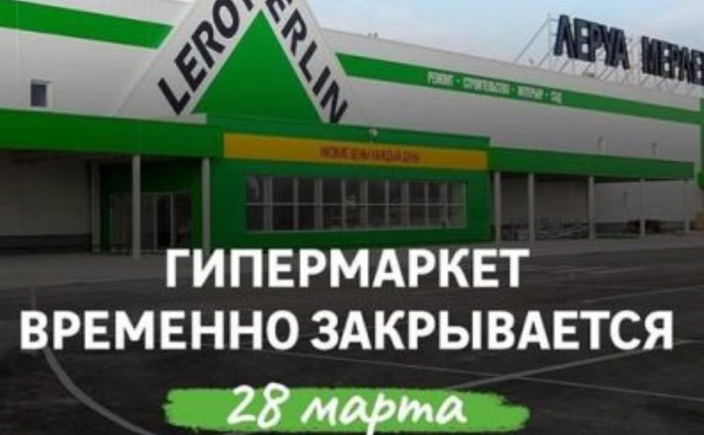 Леруа Мерлен Иваново/LEROY MERLIN закрывается с 28 марта