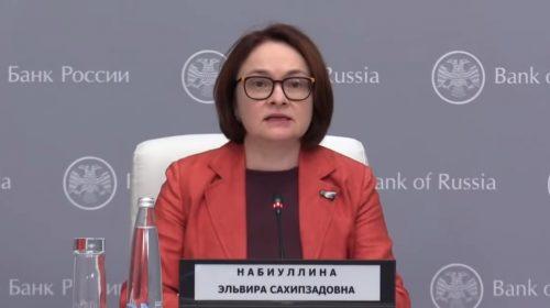 ЦБ РФ обновил исторический минимум ключевой ставки до 4,5%
