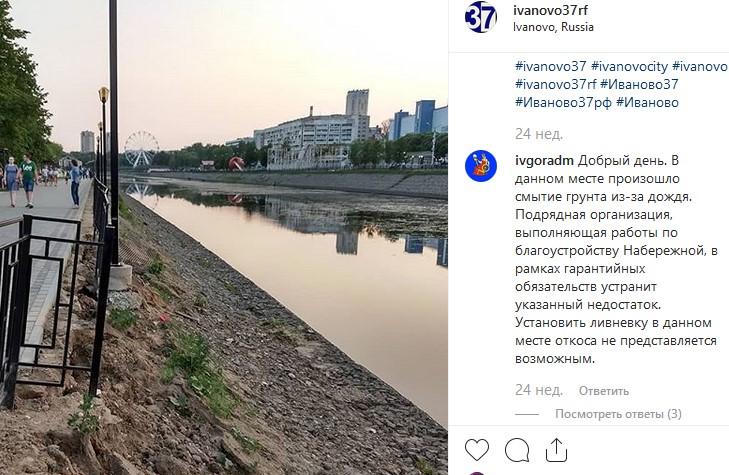 Мэрия выделила на ремонт набережной Уводи почти 320 тысяч рублей