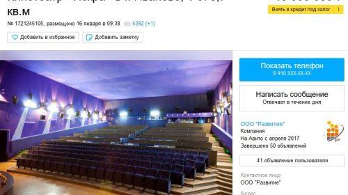 Кинотеатр «Искра» продают на Avito за 45 млн рублей