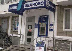 Суд признал банкротом банк «Иваново»