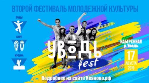 «Уводь-фест 2019» состоится уже в эту субботу: программа фестиваля