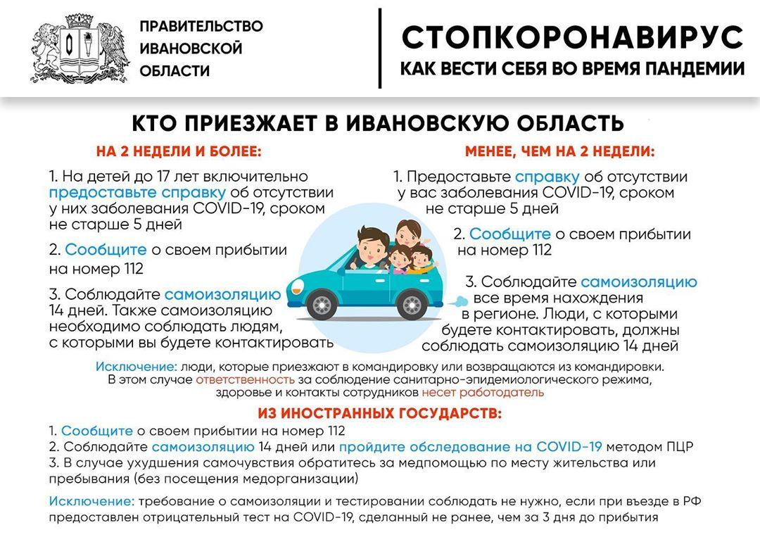 Въезд в Ивановскую область не запрещен, но остается ограниченным