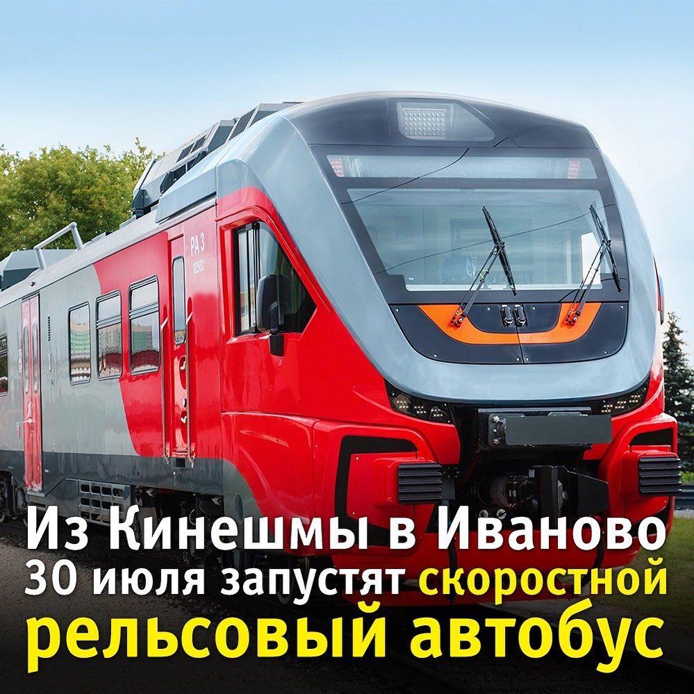 Электричка Кинешма-Иваново запускается с 30 июля: будет курсировать один поезд