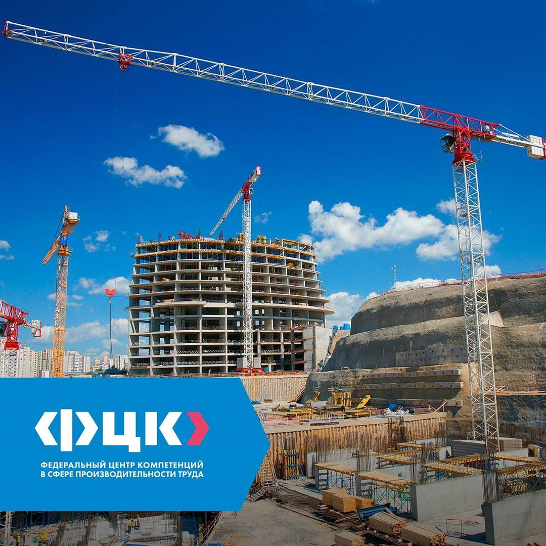 Федеральный центр компетенций поможет руководителям строительных компаний