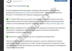 Скриншот: Ивановский Политех удалил пост о карантине из-за коронавируса