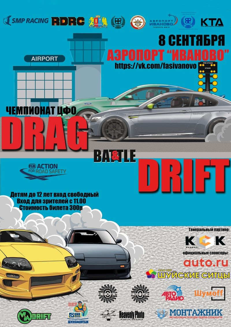"""Авто-фестиваль """"Drag & Drift Battle"""" пройдет в Иванове 8 сентября"""