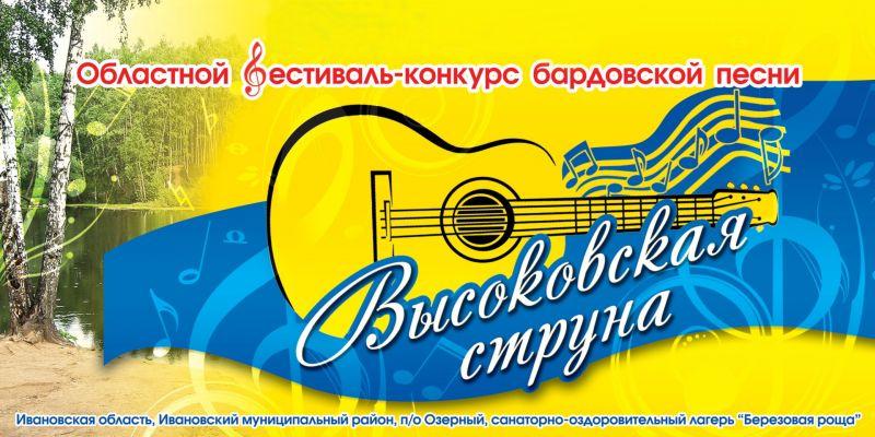 На берегу Высоковского озера 6-7 июля пройдет областной бардовский фестиваль