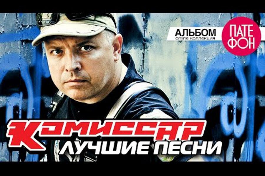 В Иванове будет выступать группа из 90-х «Комиссар»