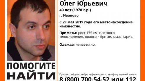 В Иваново ищут пропавшего Олега Григоряна