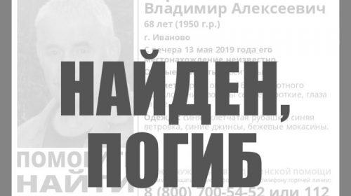 Пропавший 68-летний Владимир Герасимов найден мертвым