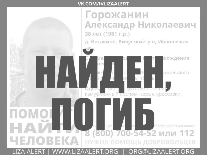 Пропавший 38-летний рыбак из Вичугского района найден погибшим