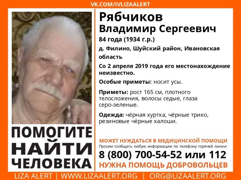В Ивановской области пропал пенсионер Владимир Рябчиков