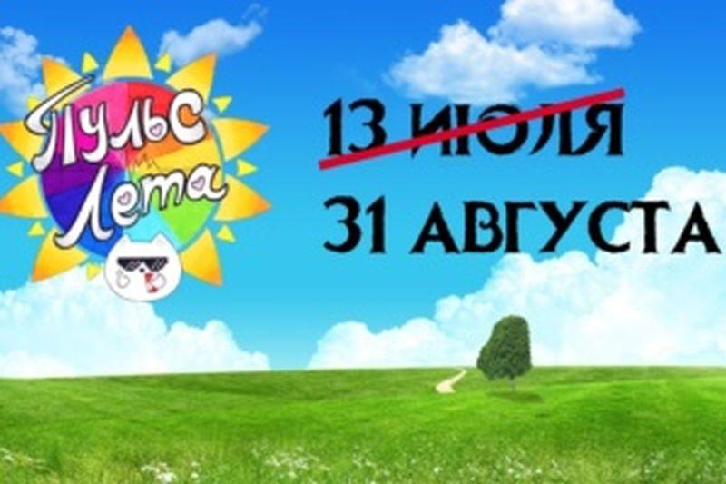 Молодежный фестиваль «Пульс Лета» перенесли на 31 августа