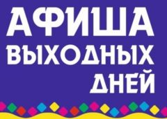 Афиша досуговых мероприятий на ближайшие выходные