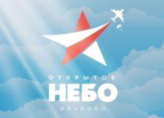 Об ограничении движения транспорта 10 августа - в день праздника «Открытое небо»