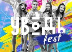 Молодежный фестиваль «Уводь-фест 2019» стартует 17 августа