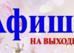 Чем заняться на эти выходные в Иванове