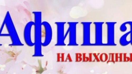 Куда сходить в Иванове - афиша событий на ближайшие выходные