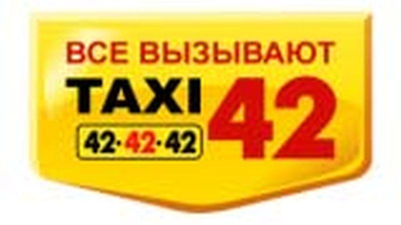 УФАС признало рекламу услуг ООО «Такси 42» недостоверной