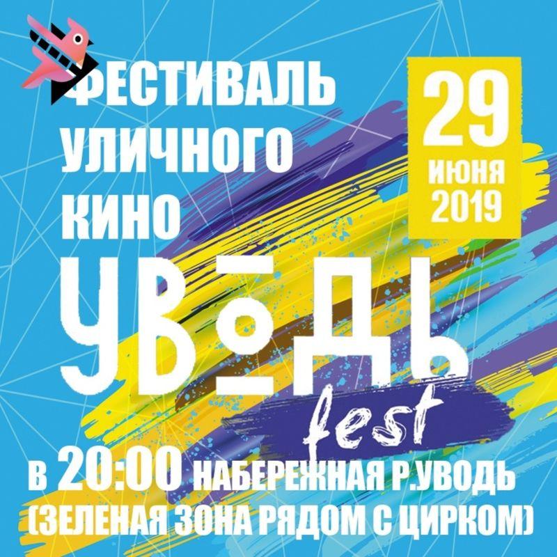 В рамках молодежного фестиваля «Уводь-фест 2019» будет показано уличное кино