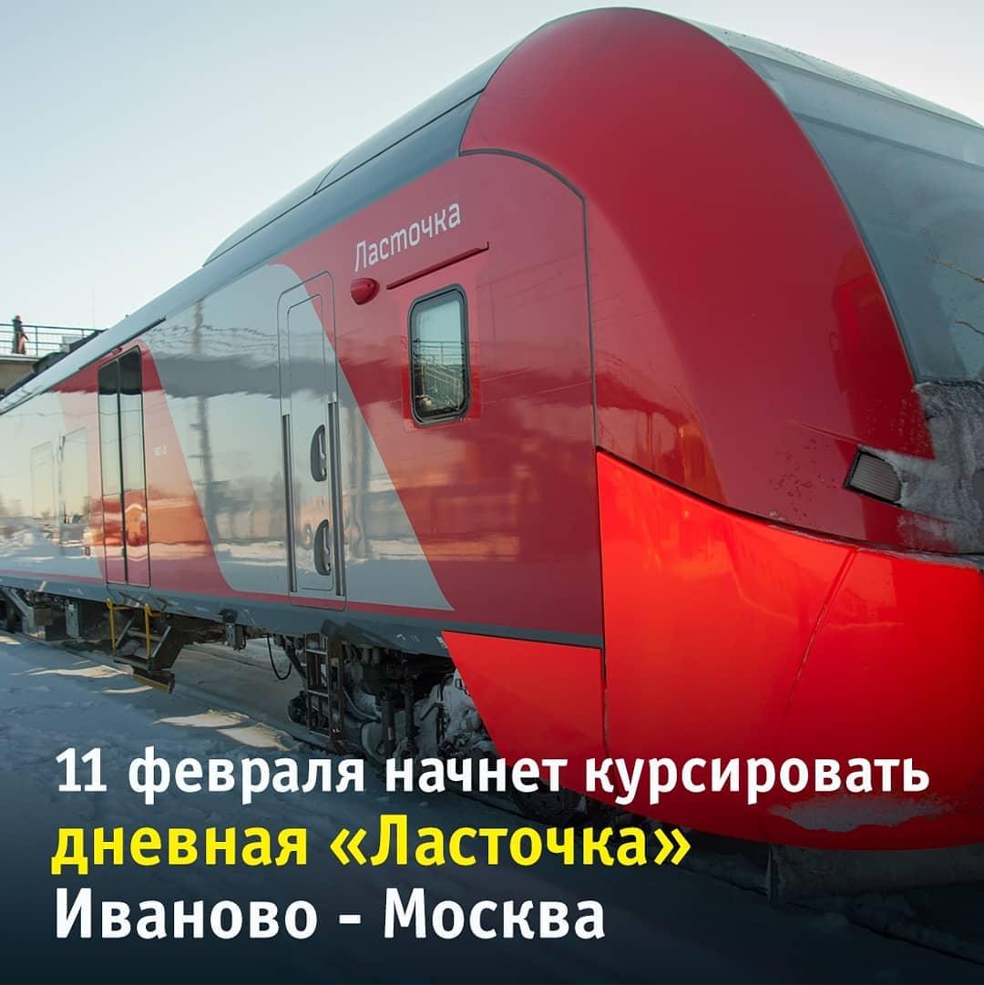Дневная «Ласточка» Иваново-Москва начала курсировать с 11 февраля