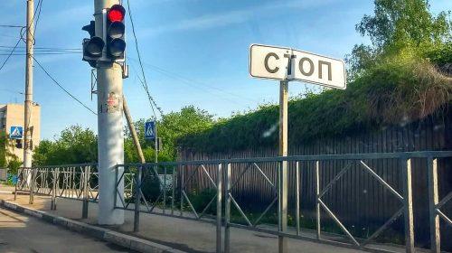 Дорожники попытались выдать сломанный знак за новый