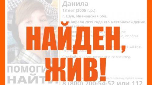Пропавший шуйский подросток Данила Романовский найден живым