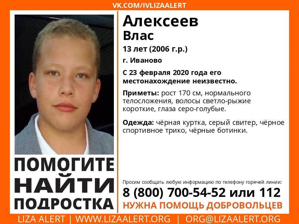 Пропал 13-летний Влас Алексеев: ищут подвозившего его таксиста