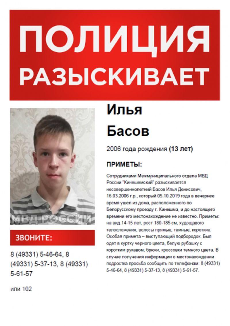 В Кинешме пропал 13-летний подросток