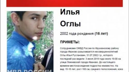 В Иванове пропал 16-летний подросток