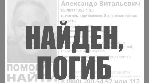 Пропавший в Ивановской области пенсионер найден мертвым