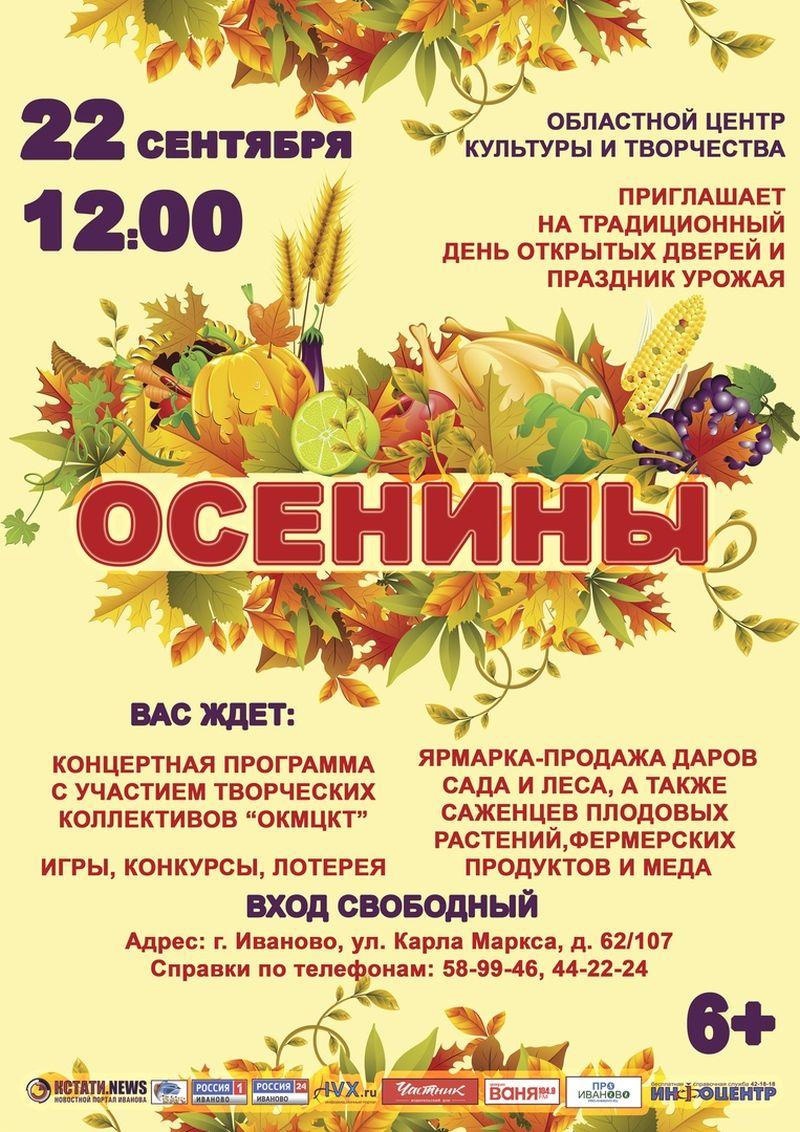 Ярмарка урожая «Осенины» пройдет в Иванове 22 сентября