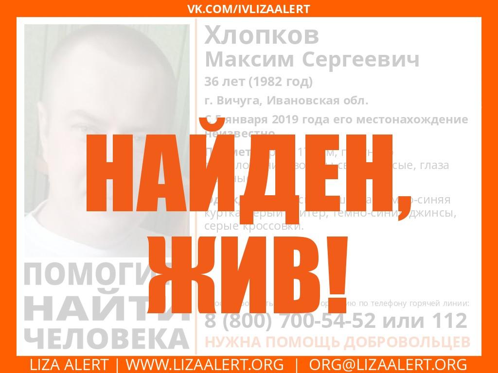 В Вичуге найден живым 36-летний Максим Хлопков