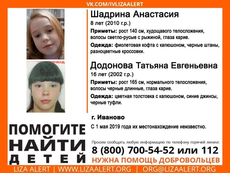 В Иванове пропали две девочки: Шадрина Анастасия 8 лет и Додонова Татьяна 16 лет