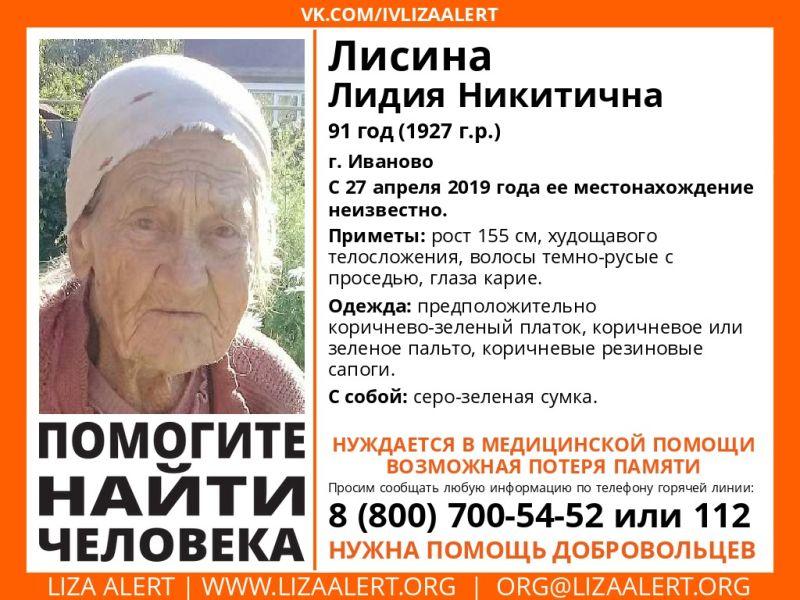 В Иванове пропала 91-летняя Лидия Лисина