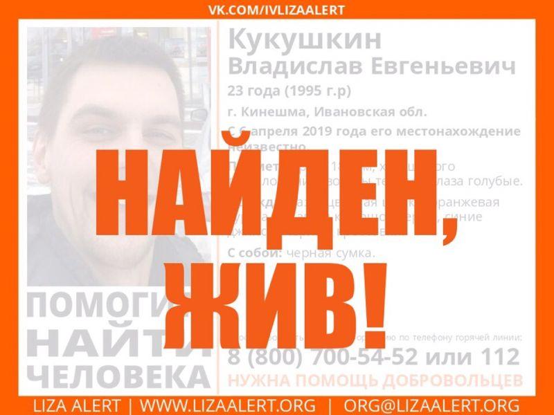 Пропавший Владислав Кукушкин из Кинешмы найден – он жив