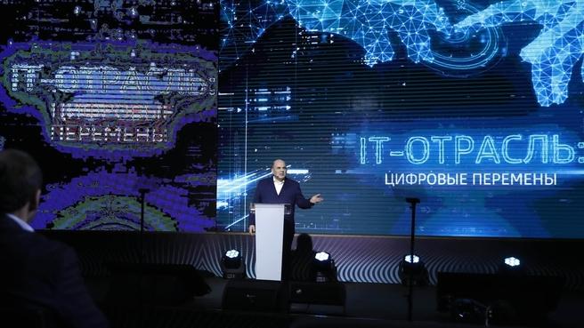 В России планируют поддержать IT-компании специальными грантами