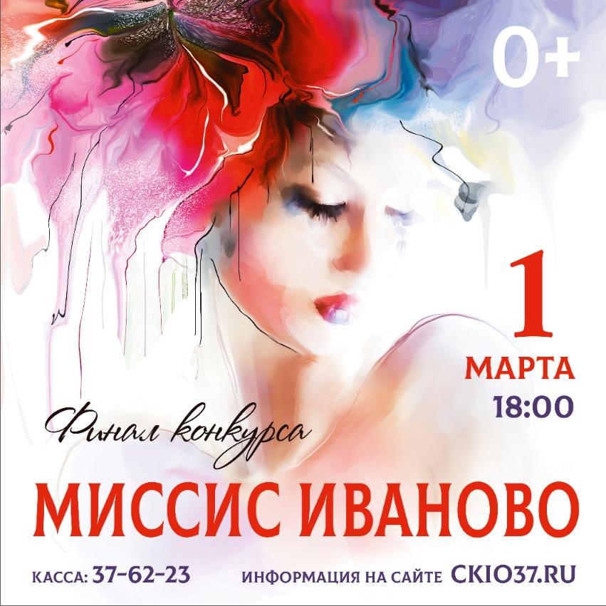 Масленичные гуляния в Иваново завершит финал «Миссис Иваново-2020»