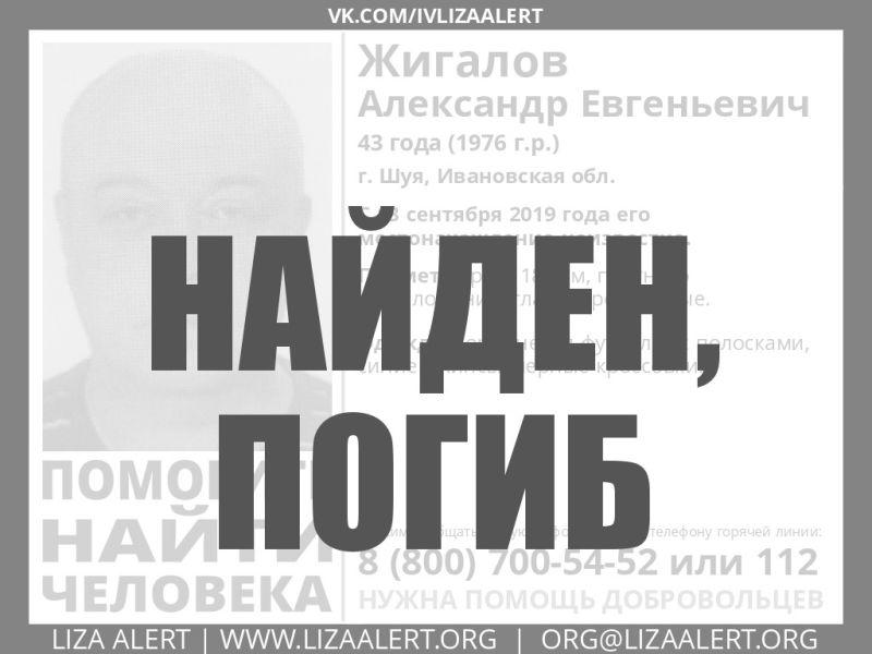 Пропавший в Шуе Жигалов Александр найден погибшим