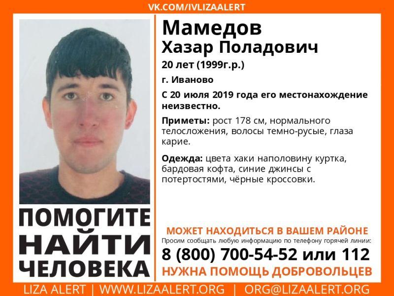В Иванове пропал 20-летний Хазар Мамедов