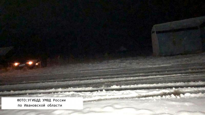 Сбитая в темноте на дороге Тейково-Н Леушино женщина сама виновата