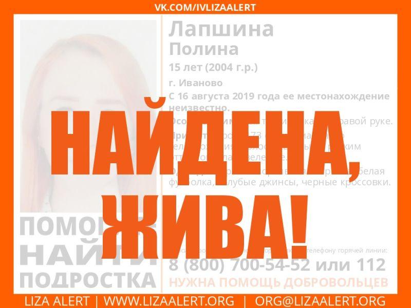 Пропавшую в Иванове 15-летнюю Полину Лапшину нашли